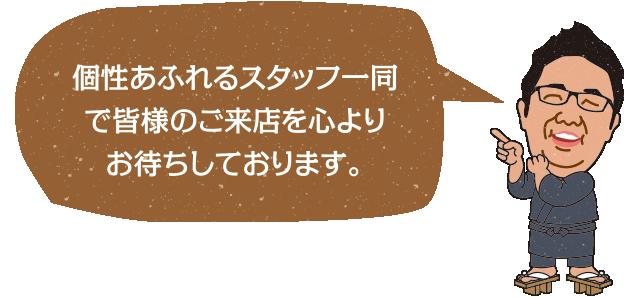 宮崎 寿司 寿し勝 スタッフ写真