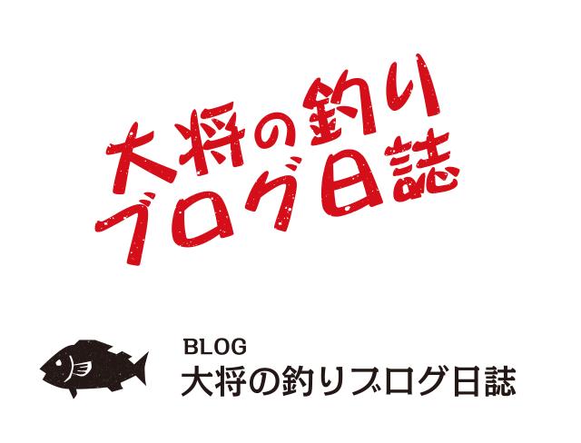 宮崎 寿司 寿し勝 大将の釣りブログ日誌