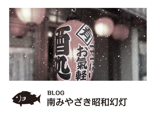宮崎 寿司 寿し勝 南みやざき昭和幻灯