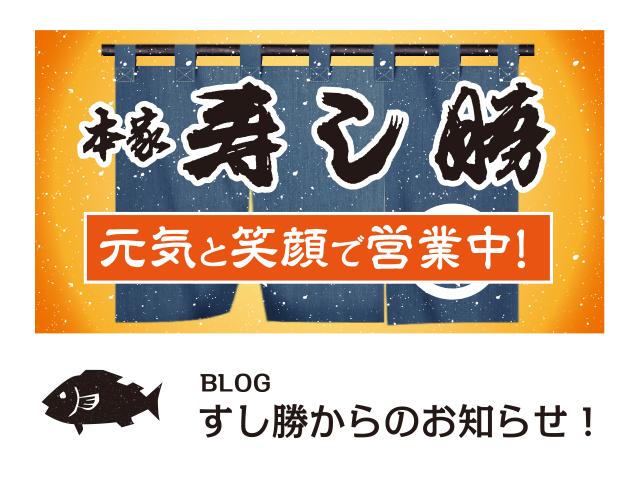宮崎 寿司 寿し勝 すし勝からのお知らせ!
