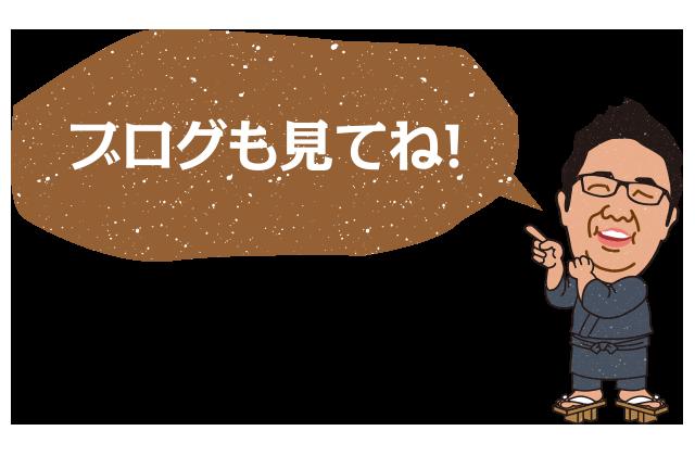 宮崎 寿司 寿し勝 ブログも見てね!