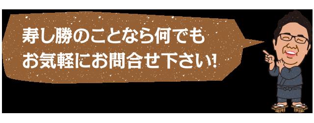 宮崎 寿司 寿し勝 寿し勝のことなら何でもお気軽にお問合せ下さい!