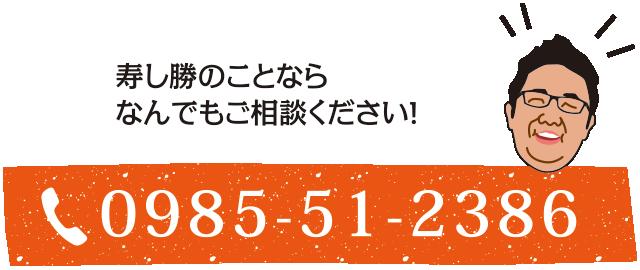 宮崎 寿司 寿し勝 寿し勝のことならなんでもご相談ください!