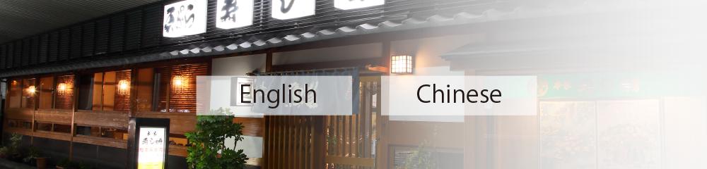 宮崎 寿司 寿し勝 Engligh / Chinese