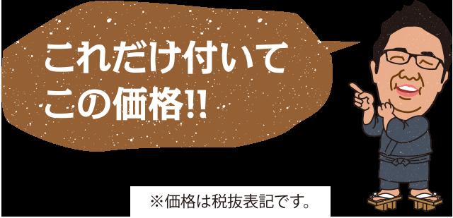 宮崎 寿司 寿し勝 超お得な晩酌セット これだけ付いてこの価格!!円