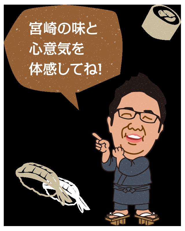 宮崎 寿し勝の味と心意気を体感してね!