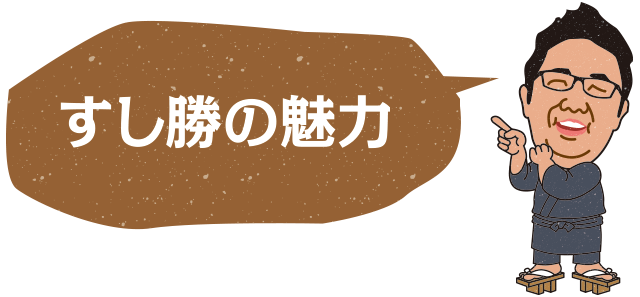 宮崎 寿司 寿し勝 寿し勝の魅力