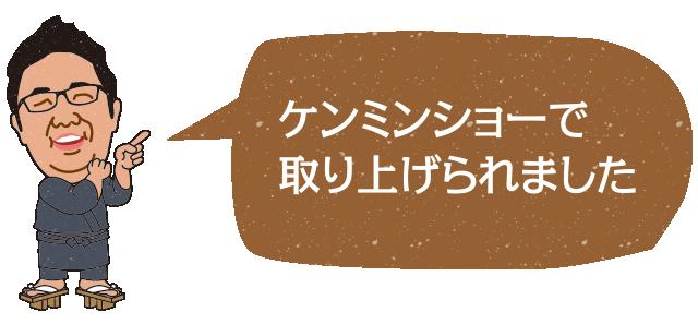 宮崎 寿司 寿し勝 ケンミンショーで取り上げられました