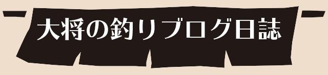 大将の釣りブログ日誌