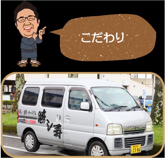 宮崎 寿司 寿し勝 味と、便利さと、コミュニケーションにこだわっております!!!