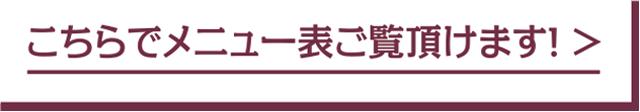宮崎 寿司 寿し勝 こちらでメニュー表ご覧頂けます!