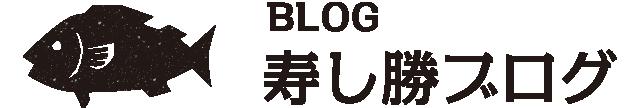 宮崎 寿司 寿し勝 ブログ