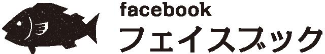 宮崎 寿司 寿し勝 Facebook
